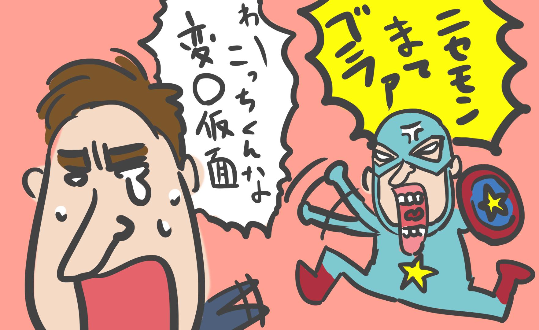キャプテン対決のイラスト