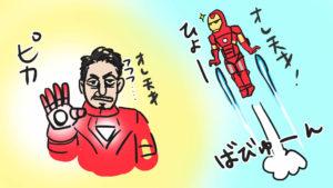 アベンジャーズ・トニーのイラスト