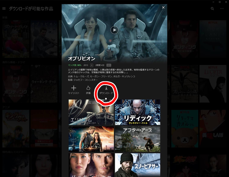 Netflix作品ダウンロード方法解説画像