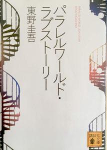 小説「パラレルワールド・ラブストーリー」の表紙
