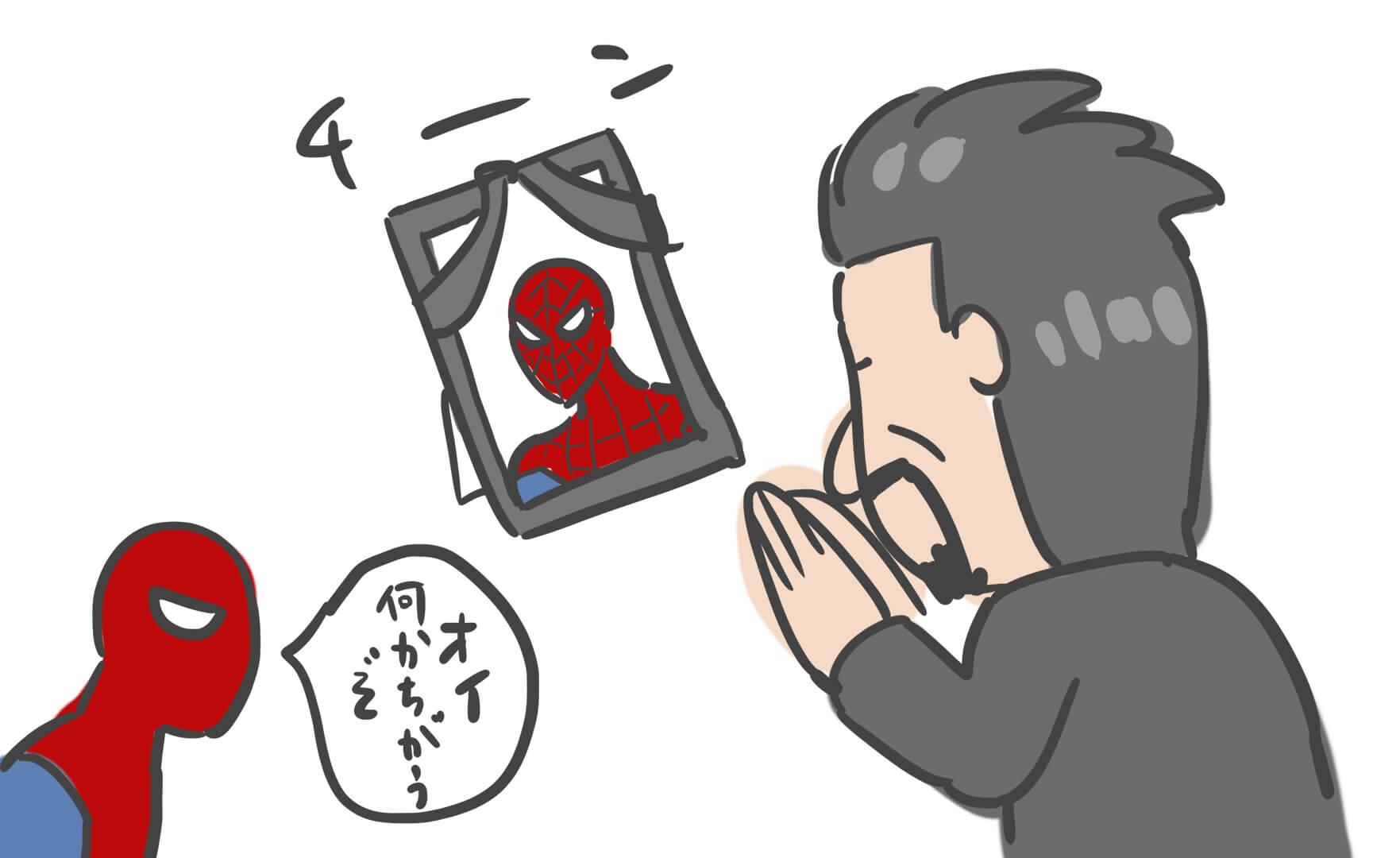 トニーとピーターのイラスト