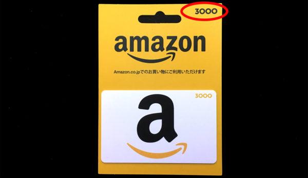 Amazonギフト券の金額固定型の写真