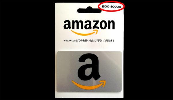 Amazonギフト券のバリアブル型の写真