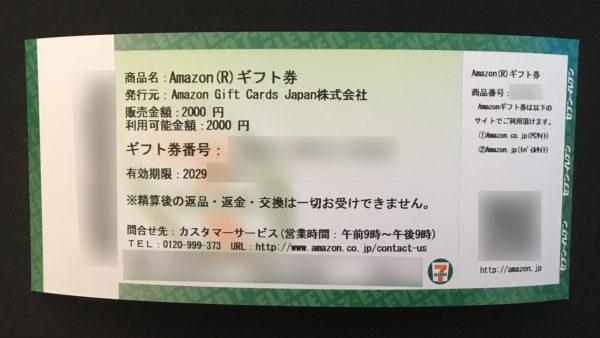 Amazonギフト券のシート型の写真