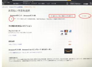 amazonプライム会費支払い方法登録ページのキャプチャ