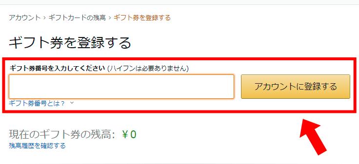 Amazonギフト券をアカウントに登録する方法の説明する画面
