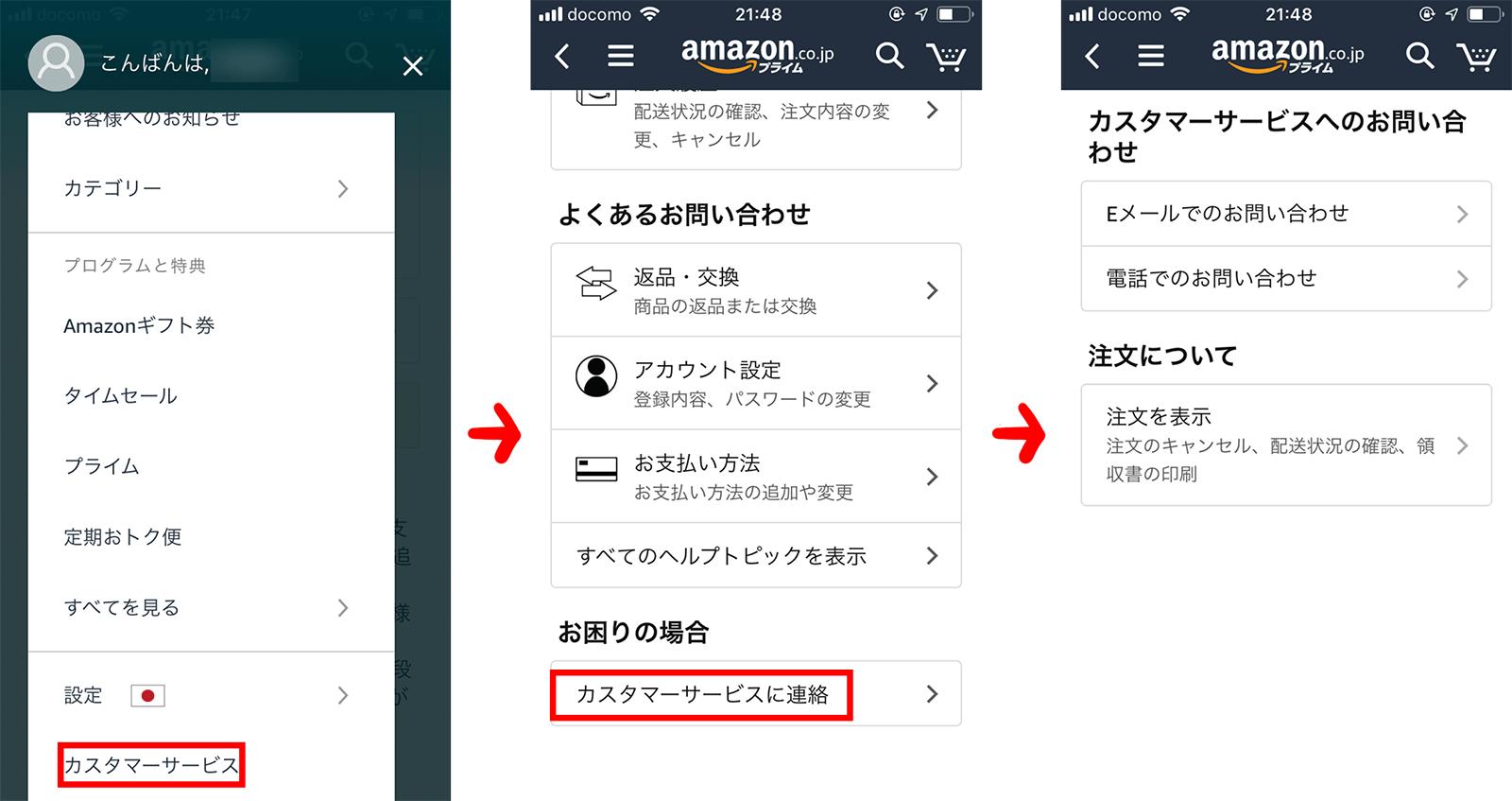 Amazonカスタマーサービスへの問い合わせ画面