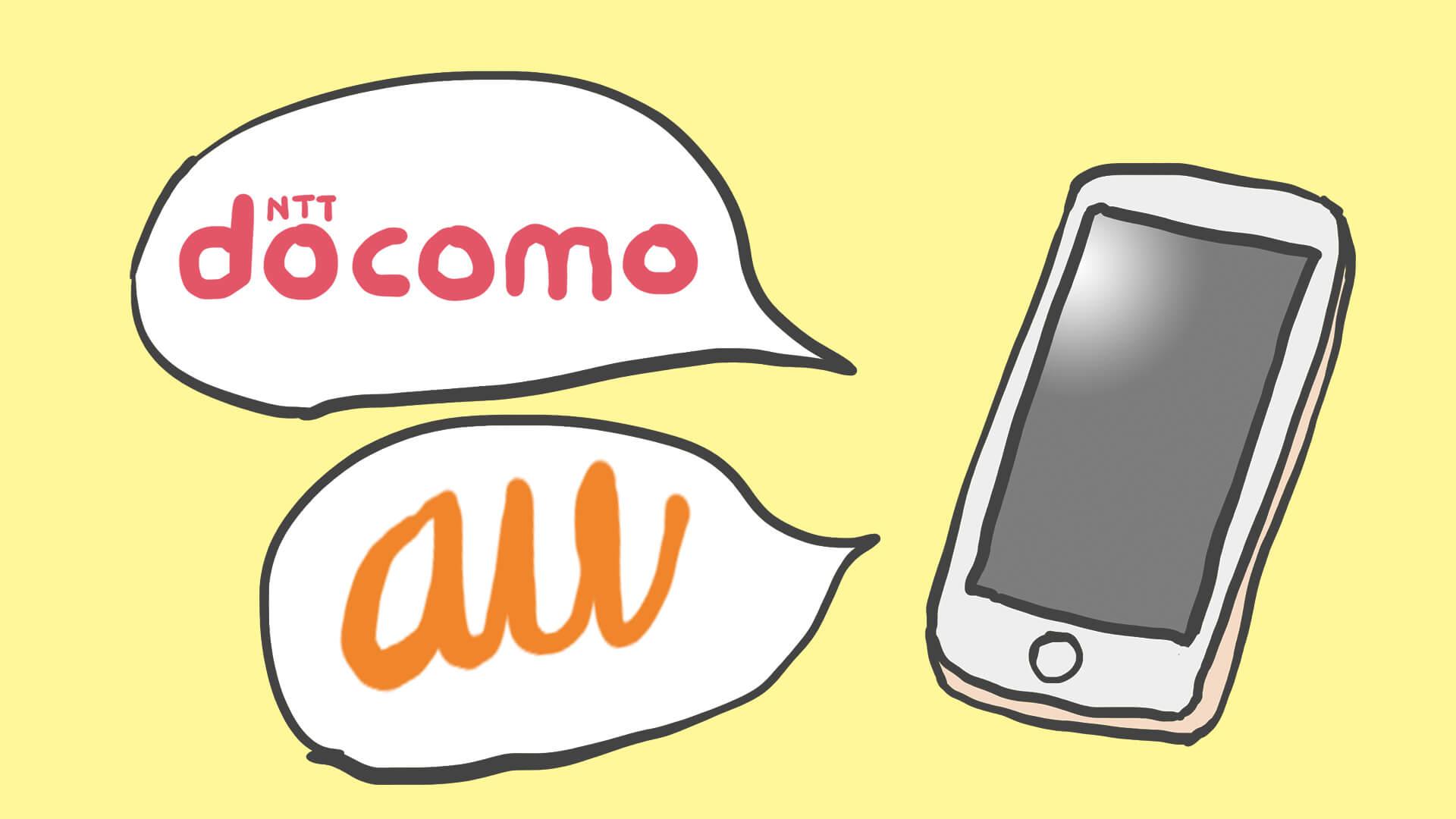 スマホとdocomoとauのロゴのイラスト