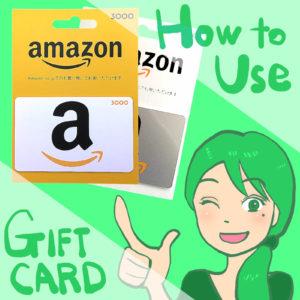 「Amazonギフト券の使い方」イラスト