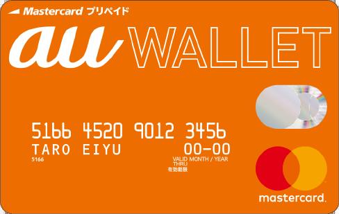 au WALLETプリペイドカードの写真