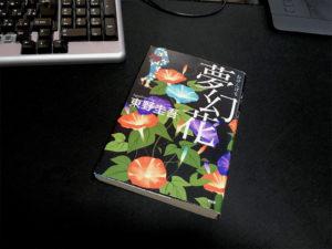 『夢幻花』小説