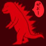 映画『ゴジラ キング・オブ・モンスターズ』のモンスター・ゴジラのイラスト