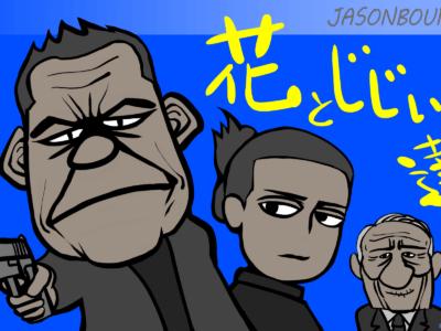 映画『ジェイソン・ボーン』のイラスト