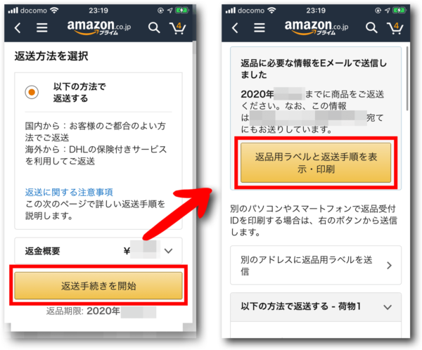 Amazonの購入商品の返送手続きのスマホ画面キャプチャ