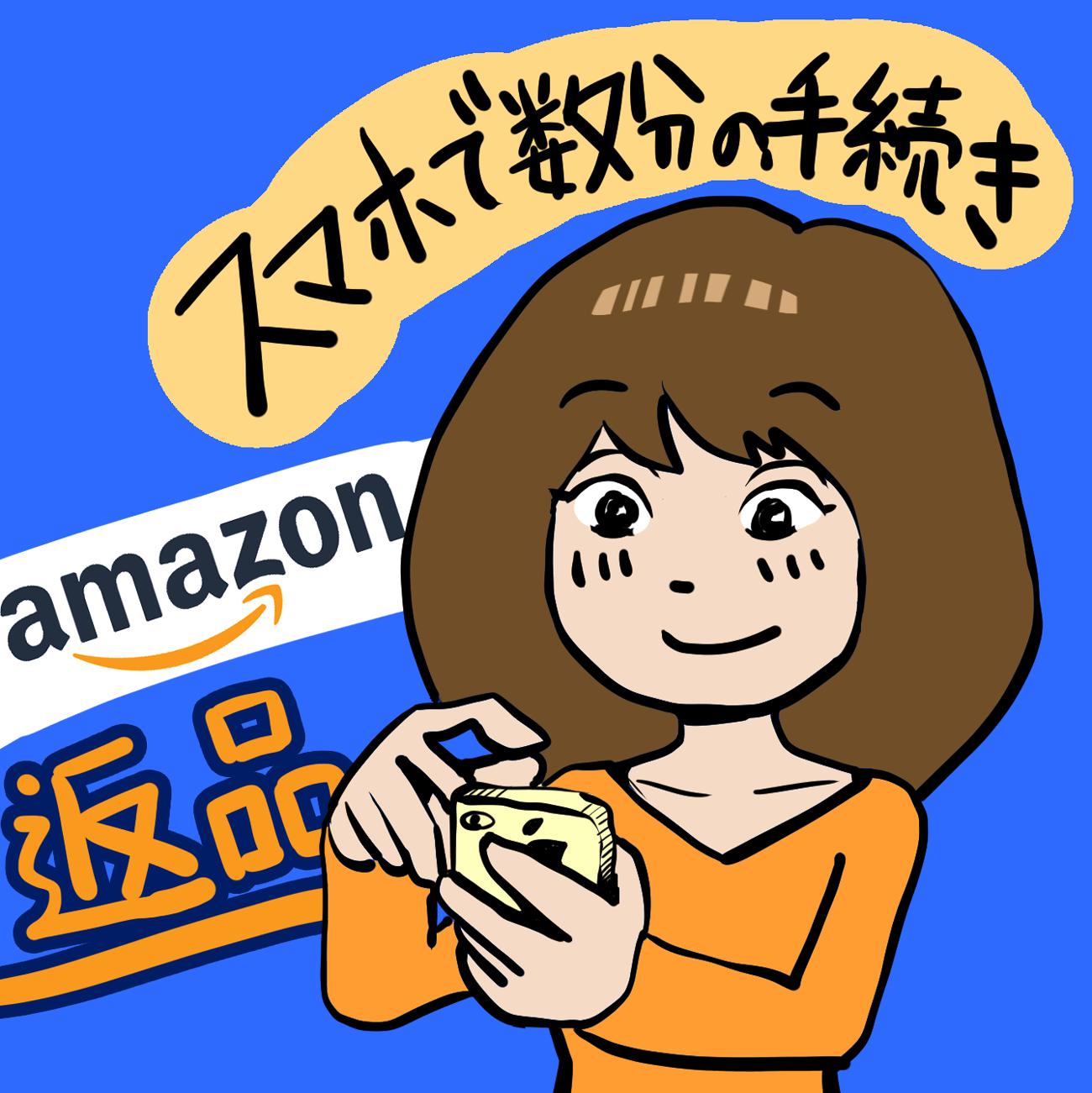 Amazonで購入した商品の返品は簡単