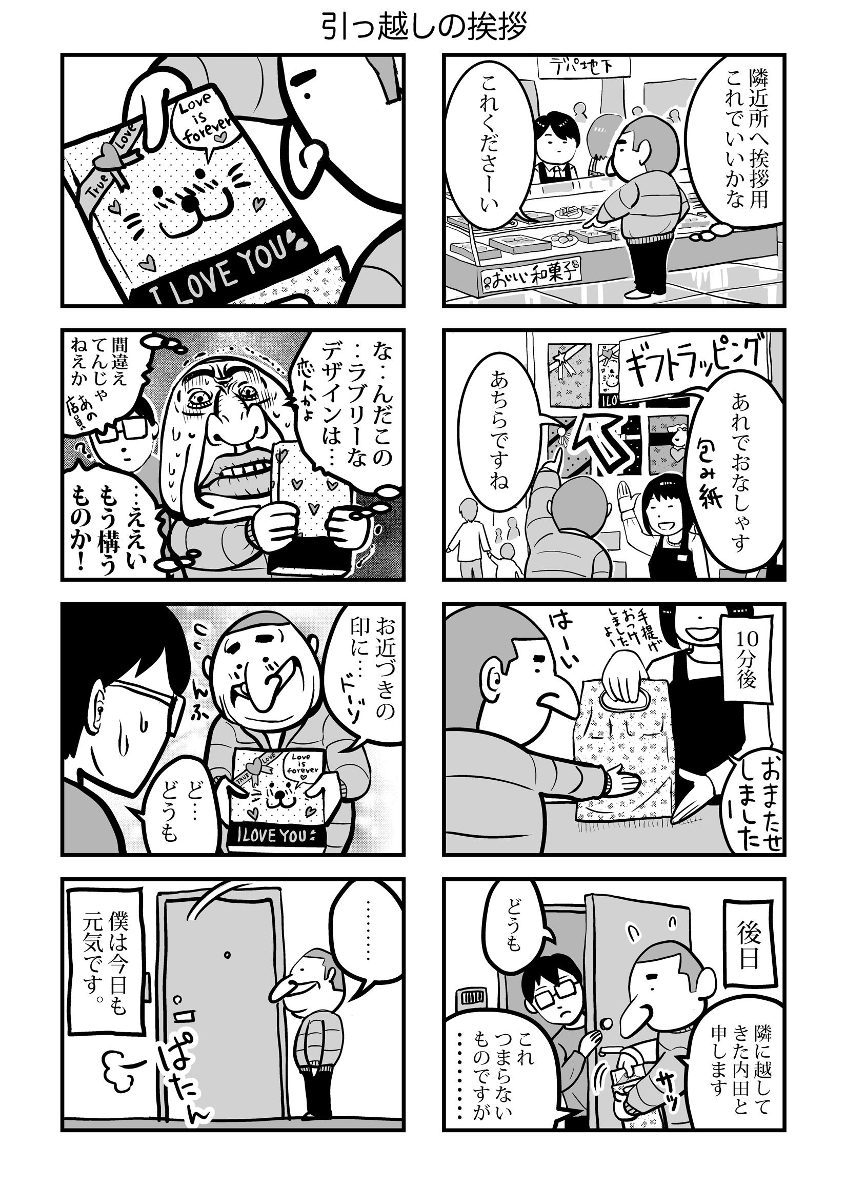 引っ越しに関するギャグ漫画