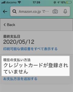 Amazonのアプリで現在の支払い方法に「クレジットカードが登録されていません」と記載されている様子