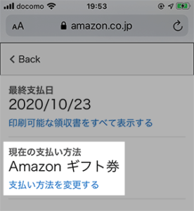 Amazonのアプリで現在の支払い方法に「Amazonギフト券」と記載されている様子