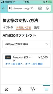 Amazonの支払い方法の登録がギフト券のみである様子