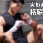 実戦向き格闘技