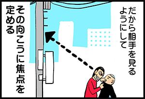 ヤンキーに絡まれているパンピーが合気道の技術でかわそうとしているイラスト