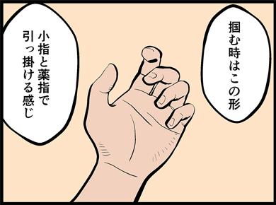 組み付く時の掌の形