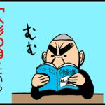 合気道の本を読んでいる人のイラスト