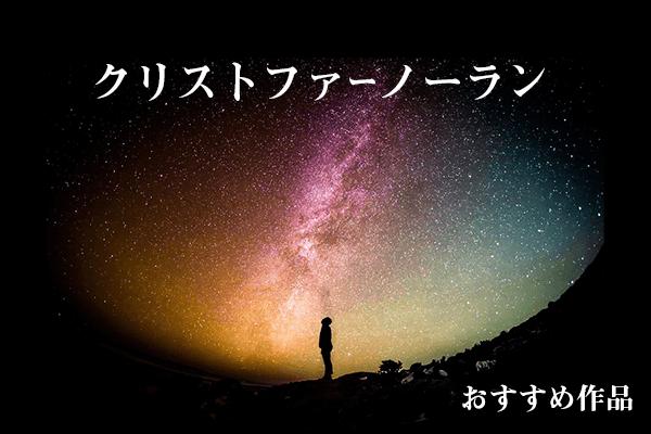夜の美しい空を眺める人のいる風景に「クリストファーノーラン」「おすすめ作品」の文字
