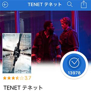 映画.comでのテネットのページ