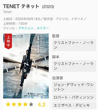 filmarksでのテネットのページ
