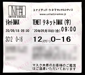 映画『テネット』のチケット