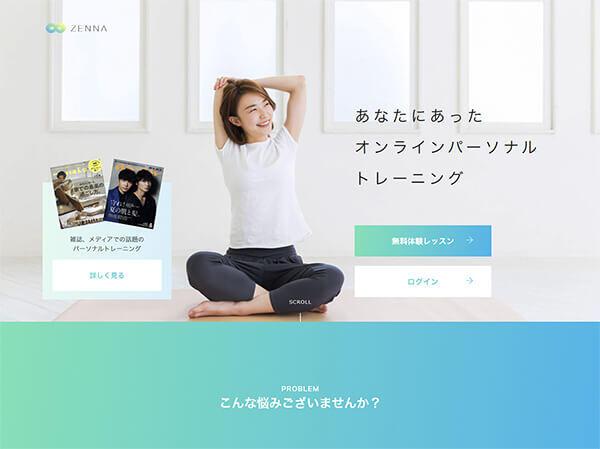 オンラインフィットネスZENNAの公式サイトトップページ画像