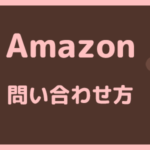 「Amazon問い合わせ方」という文字と電話とカスタマーサービスのアイコン