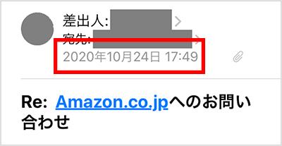 Amazonへのメール送信画面
