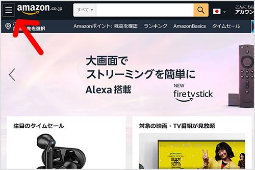 Amazonのサイトでメニューを選択しようとしているところ