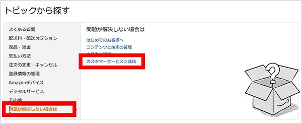 Amazonのサイトでカスタマーサービスに連絡しようとしているところ