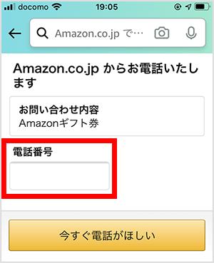 Amazonに電話をかけようとしているところ