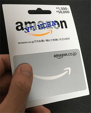 Amazonギフト券のカードタイプ
