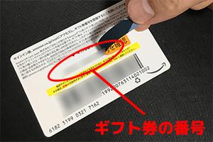 Amazonギフト券カードタイプの裏面