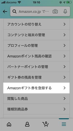 Amazonギフト券を登録する時のアプリ画面