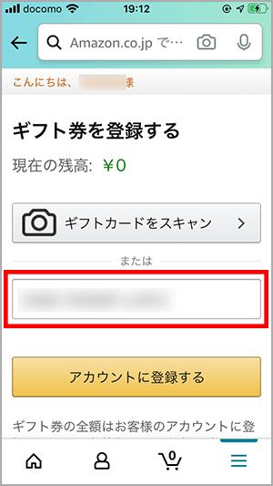 Amazonギフト券を登録する画面