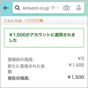 Amazonギフト券をアカウントに登録した時の画面