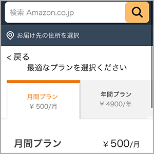 Amazonプライムのプランを選んでいる様子
