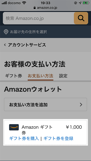 Amazonプライム会員になれた時の画面