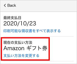 Amazonプライムの支払いがギフト券に指定されている様子