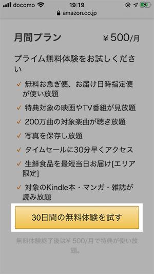 Amazonアプリ内で「30日間の無料体験を試す」ボタンを押す画面