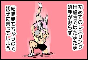 レスリングで背負投をしている様子のイラスト