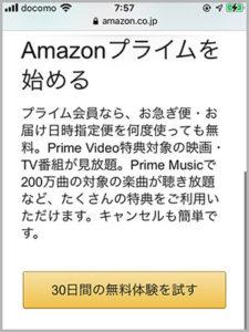 アマゾンプライムビデオの無料体験申込み画面