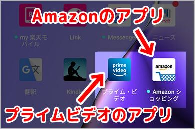 Amazonのアプリとプライムビデオのアプリの見分け方