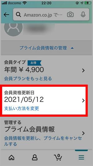 Amazonプライム会員の次回更新日を確認